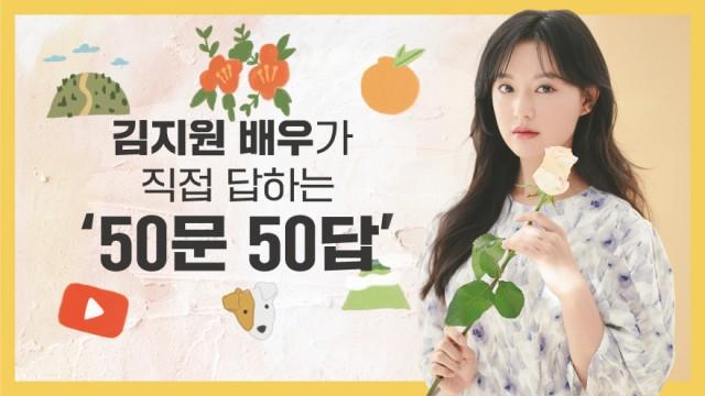 [김지원]에게 직접 묻고 직접 답한다! '50문 50답'