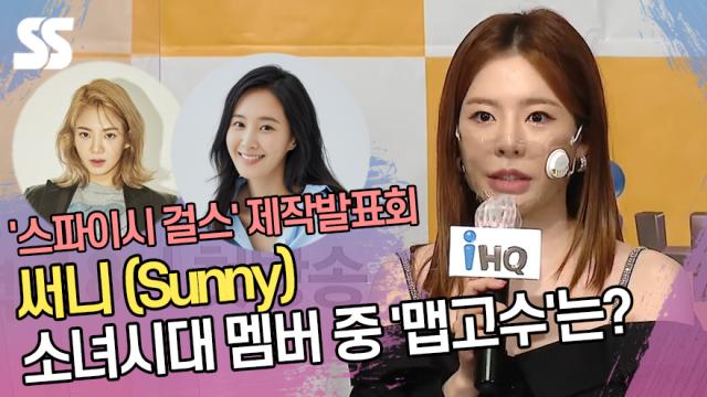 """써니(Sunny), """"소녀시대 멤버 중 '맵고수'는? 효연X유리"""" ('스파이시 걸스' 제작발표회)"""