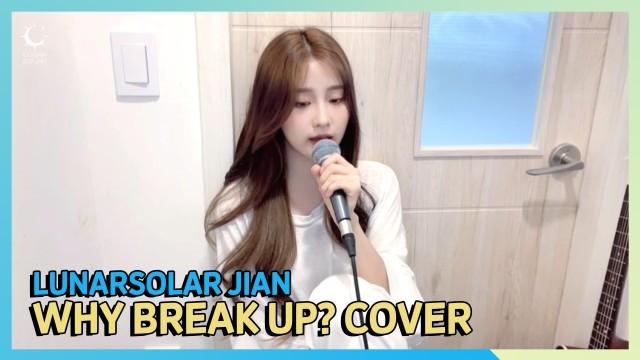LUNARSOLAR(루나솔라) l 신예영 - 우리 왜 헤어져야 해 COVER by JIAN (LIVE ver.)