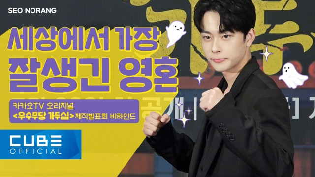 유선호 - 서노랑 #14 (카카오TV 오리지널 '우수무당 가두심' 제작발표회 비하인드)
