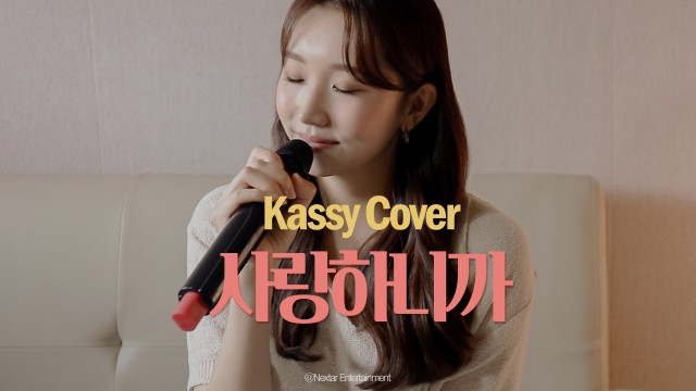 [COVER] 이보람(LEE BORAM_씨야(SeeYa) - 사랑하니까 | by. 케이시(Kassy)