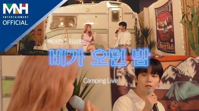 임상현 & 백아연 - '비가 오던 밤 (A Rainy Night)'ㅣ캠핑 라이브