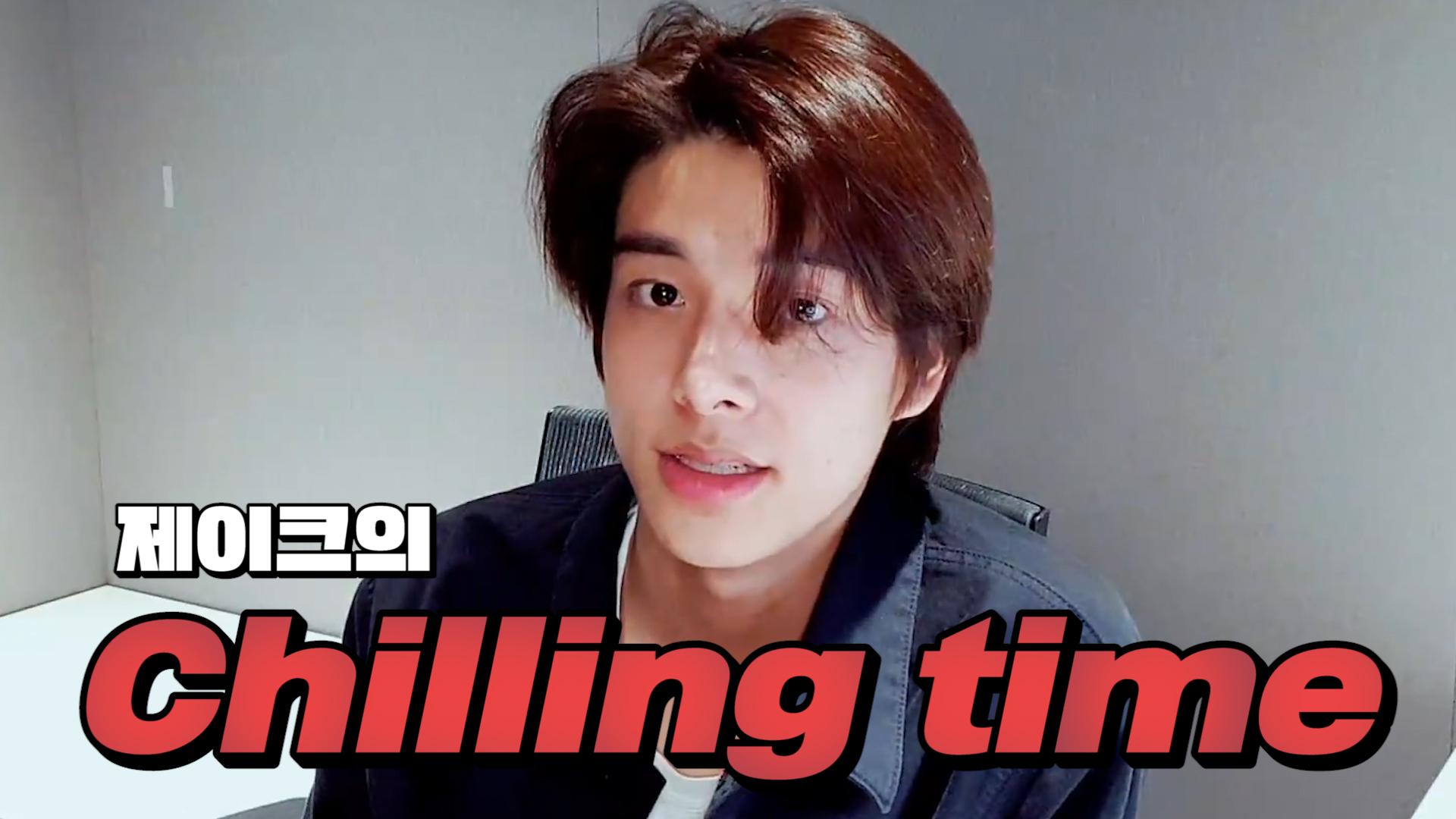 [ENHYPEN] 심재윤이 있어 내 하루가 밝아졌다는 말 밖엔..🌻(JAKE's 1st Chilling Time!)