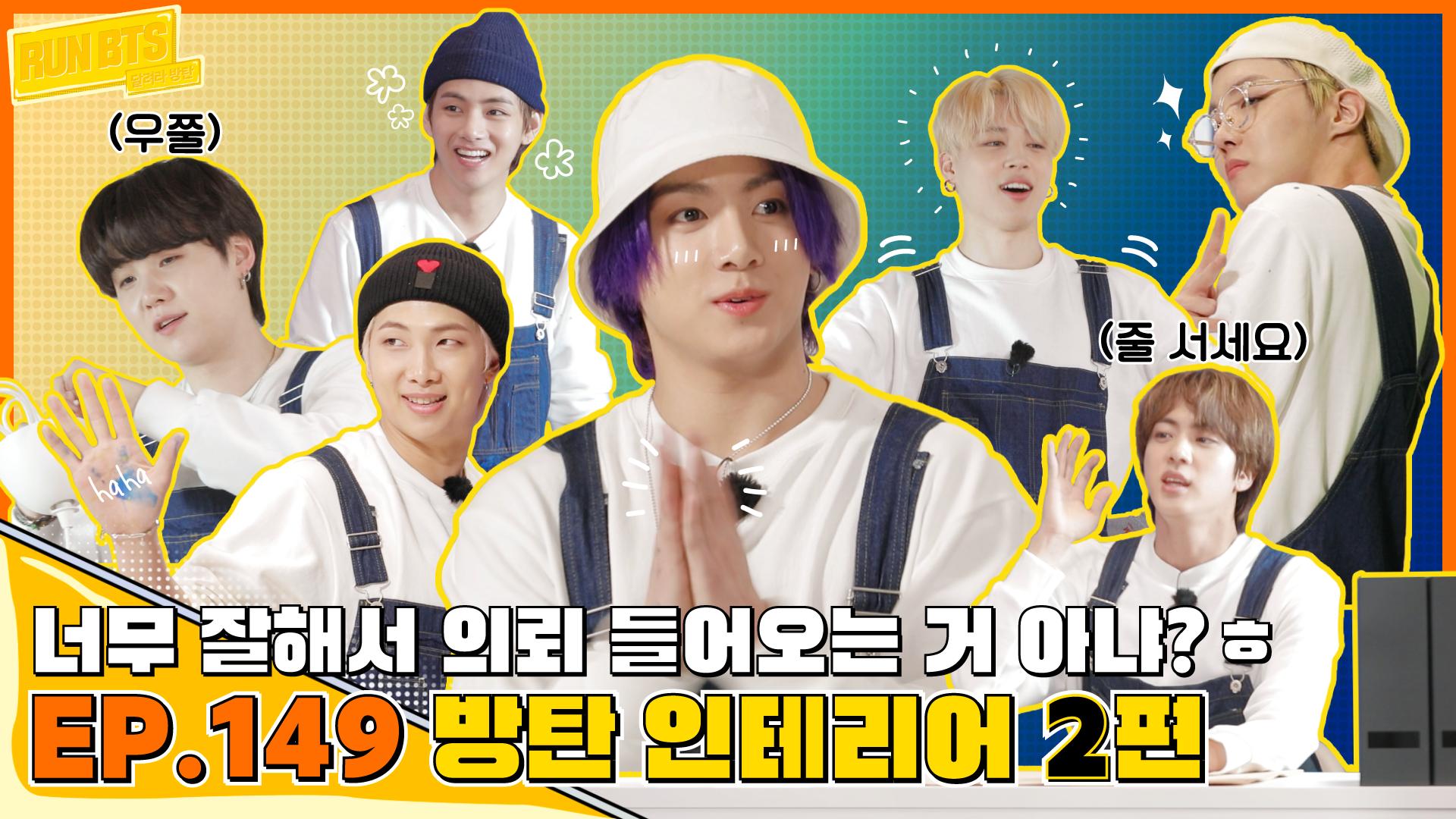 Run BTS! 2021 - EP.149
