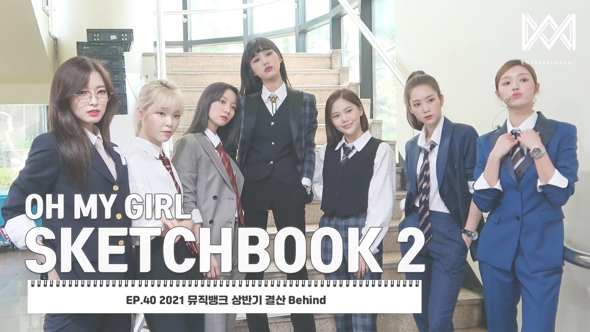 [OH MY GIRL SKETCHBOOK 2] EP.40 2021 뮤직뱅크 상반기 결산 Behind