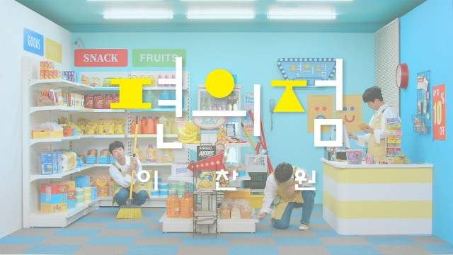 이찬원 LEE CHAN WON | '편의점(Convenience store)' Official MV