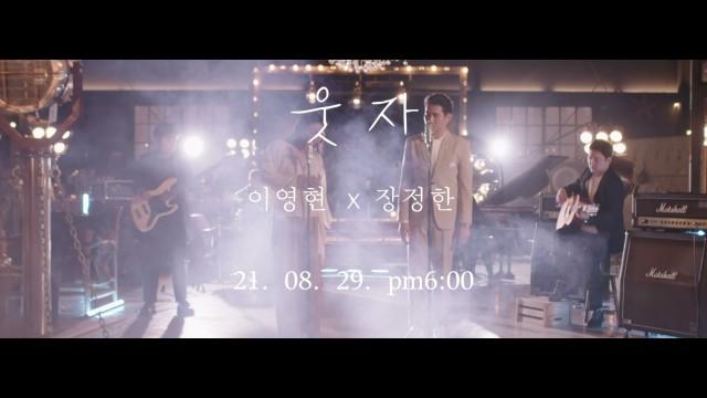 [Teaser] 장정한&이영현 - '웃자' MV Teaser