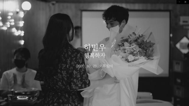[Teaser] 하민우(Ha Min Woo) - '행복하자' MV Teaser