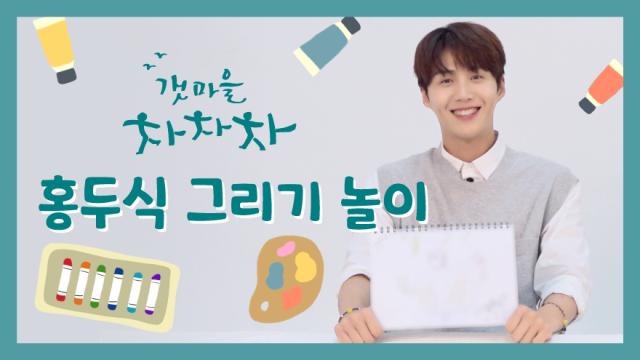 [김선호] 우리 함께 '홍두식 그리기 놀이'해요🖍