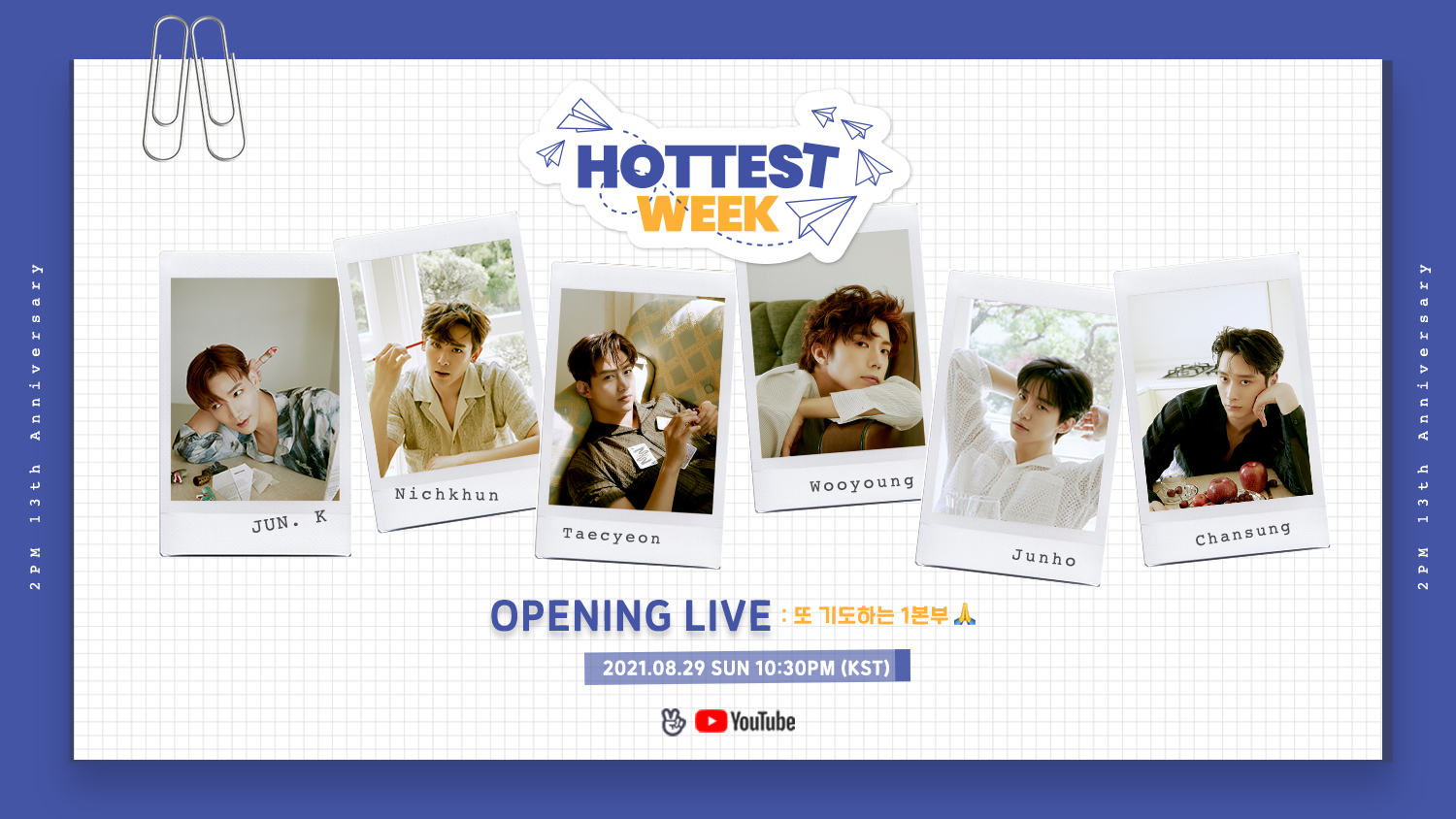 2PM <HOTTEST WEEK> OPENING LIVE : 또 기도하는 1본부🙏