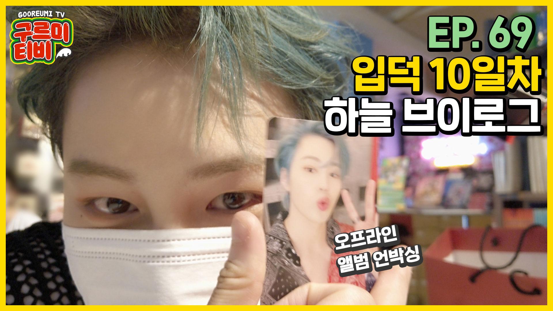 입덕 10일차 초보 하늘 브이로그☁ | 오프라인 앨범 언박싱 | 구르미TV EP.69 | 하성운