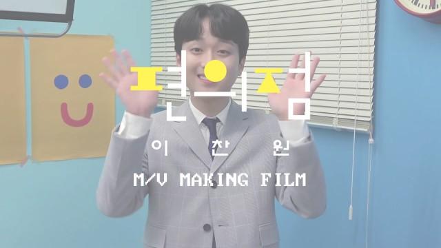 이찬원 LEE CHAN WON | '편의점 (Convenience store)' MV MAKING FILM