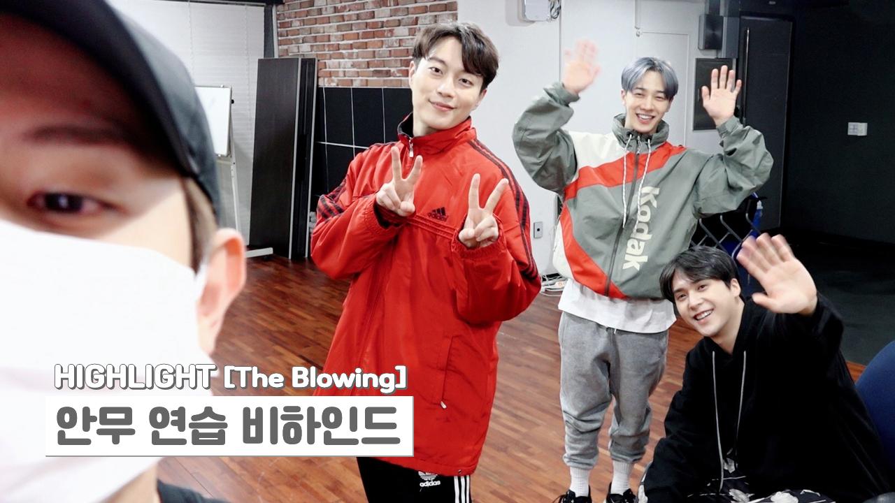 [Behind] 하이라이트(Highlight) - `The Blowing` 안무 연습 비하인드