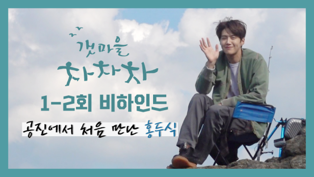[김선호] 공진에서 처음 만난 '홍두식' | <갯마을 차차차> 1-2회 비하인드 #수화 #찜질방 #갯바위