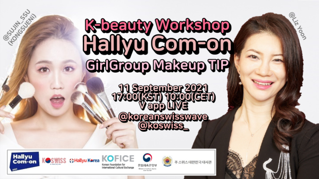 [KONGSUENi 콩슈니] KOSWISS Hallyu Com-on K-beauty Workshop