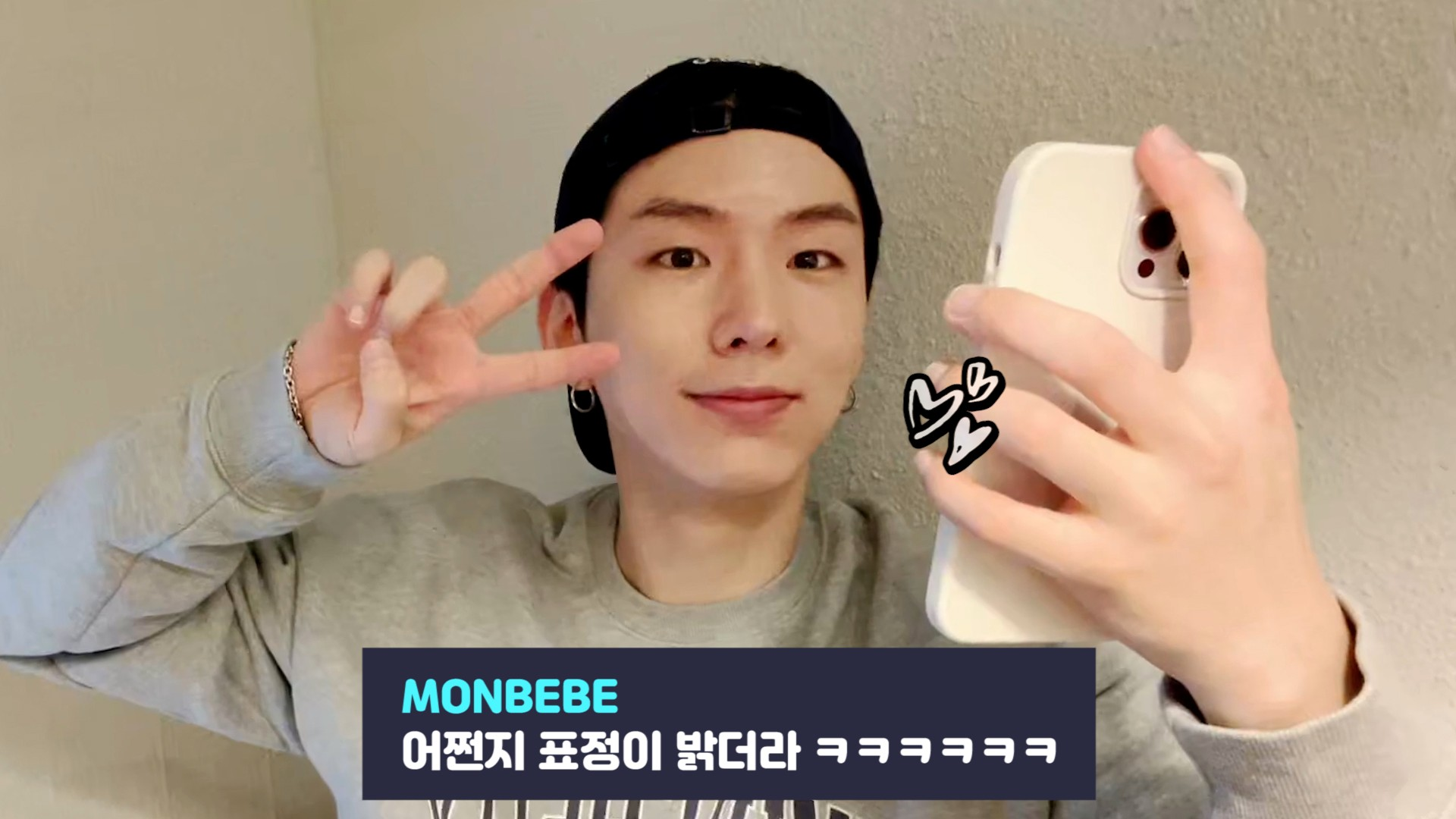 [MONSTA X] 🔍내 아이돌의 [     ]까지 전부 알려주는 방송.. (KIHYUN talking about 'MIDNIGHT IDOL')