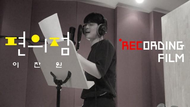 이찬원 LEE CHAN WON | '편의점 (Convenience store)' RECORDING FILM
