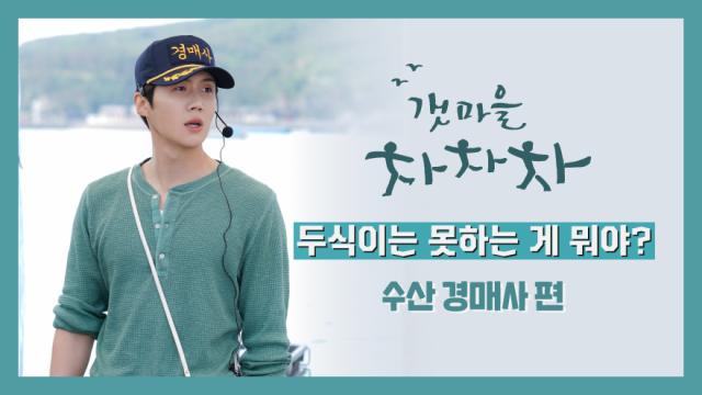 [김선호] 두식이는 못하는 게 뭐야? #수산경매사 편 | <갯마을 차차차> 1회 비하인드