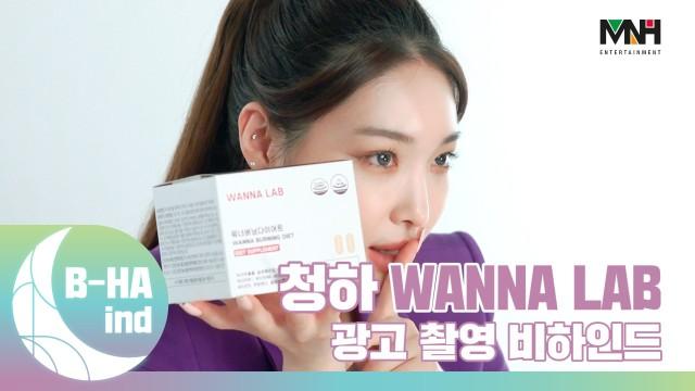 [B-HAind] CHUNG HA 청하 워너랩(WANNA LAB) 광고 촬영 비하인드