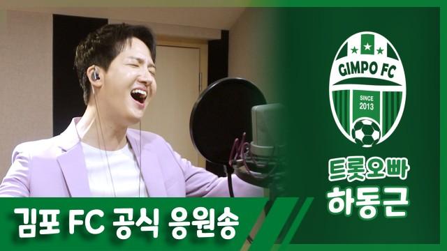 하동근, K리그를 응원합니다! 김포FC 공식 응원가(진시몬 작곡)