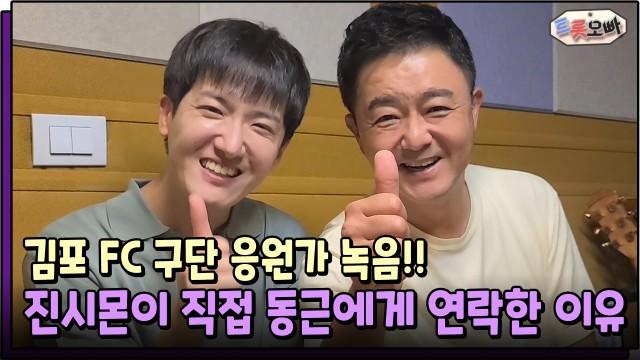 진시몬 긴급 호출에 나선 하동근, '김포FC' 공식 응원가 녹음 현장..뭉쳐야 찬다!