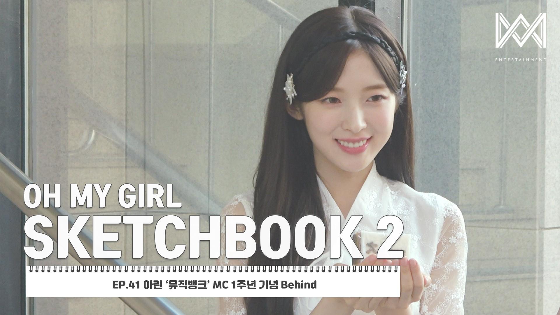 [OH MY GIRL SKETCHBOOK 2] EP.41 아린 '뮤직뱅크' MC 1주년 기념 Behind