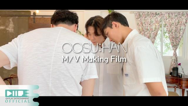 OOSU:HAN (우수한) - 지금 나오는 곡 제목이 뭐야 M/V Making Film