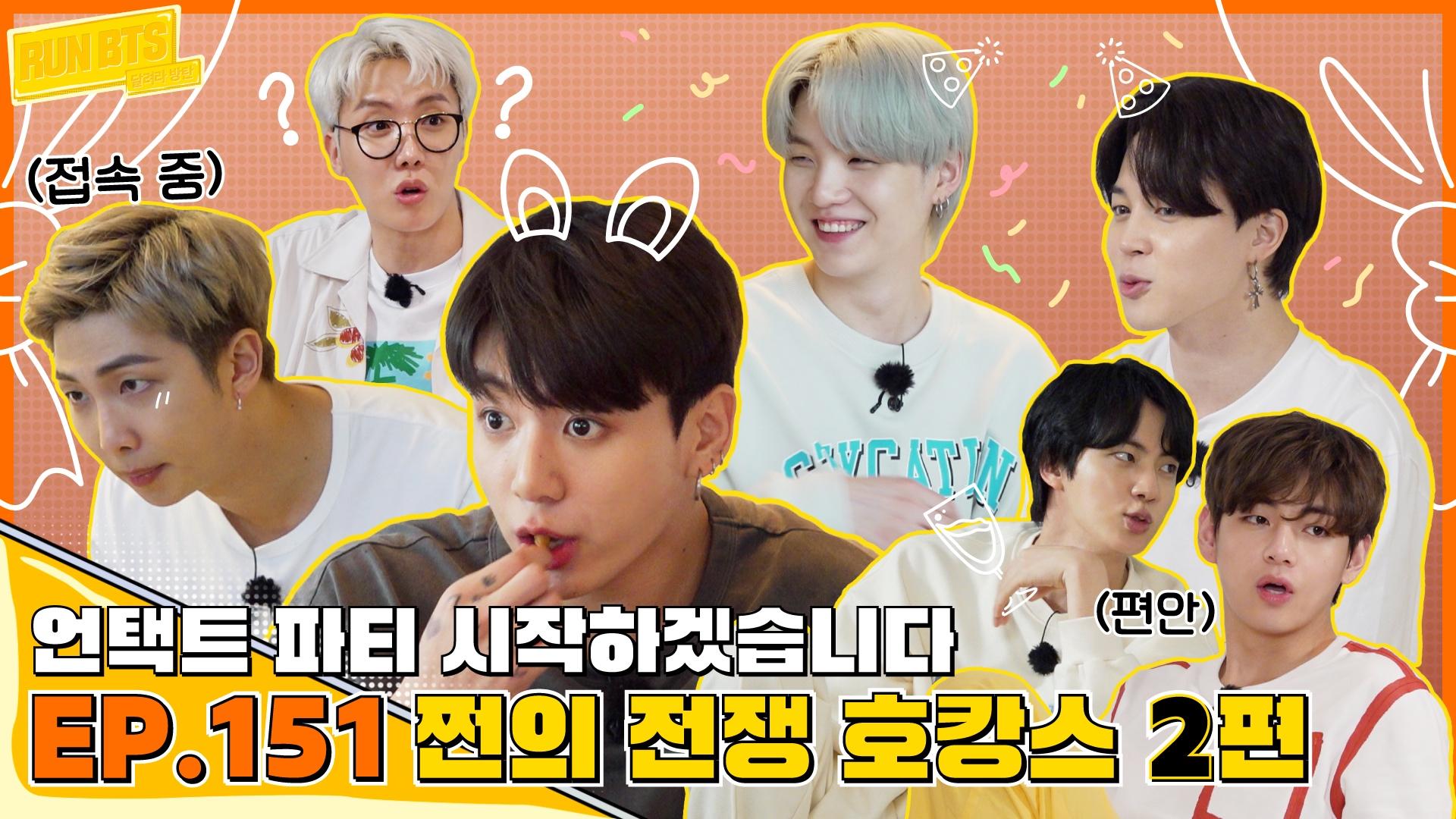 Run BTS! 2021 - EP.151