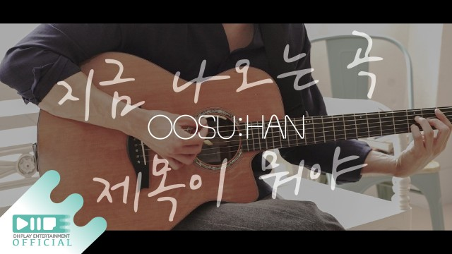 OOSU:HAN (우수한) - 지금 나오는 곡 제목이 뭐야 OFFICIAL M/V Teaser