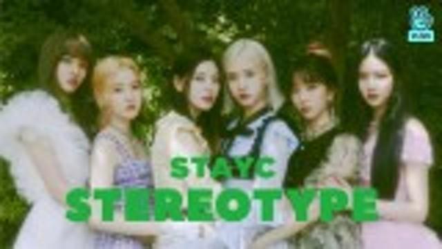 [Replay] STAYC(스테이씨) The 1st Mini Album [STEREOTYPE] Showcase
