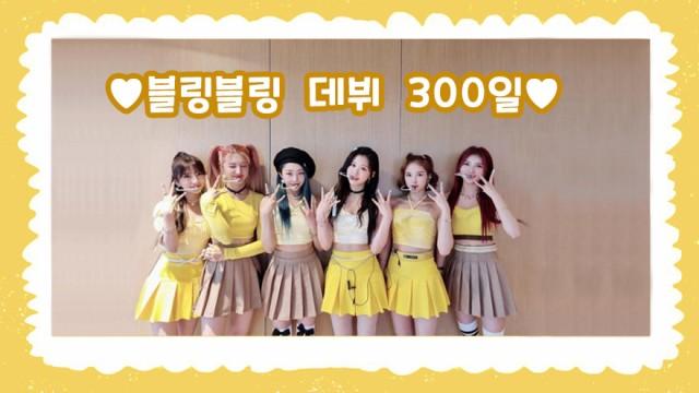 ♥블링블링 300일♥