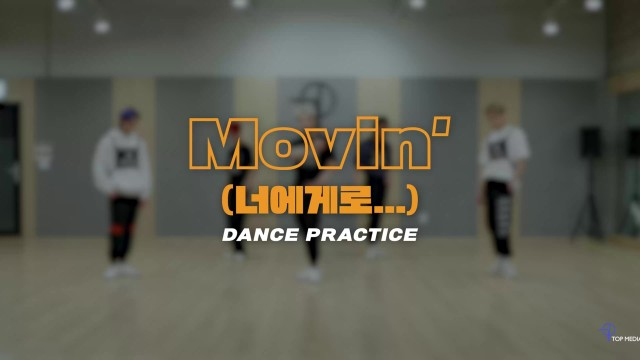[Let's Play MCND] 'Movin'(너에게로...)' 안무영상 (DANCE PRACTICE)