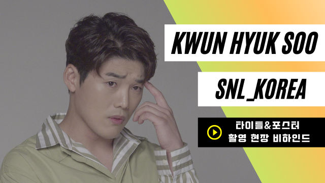 [KwunHyukSoo] 권혁수    'SNL 코리아' 타이틀&포스터 촬영 현장 비하인드