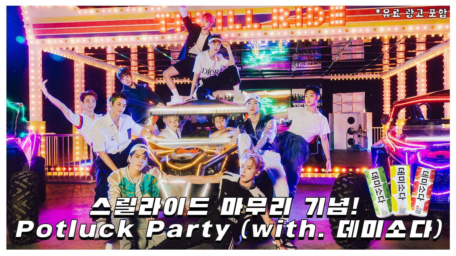 스릴라이드 마무리 기념! Potluck Party (with. 데미소다) [유료광고 포함]