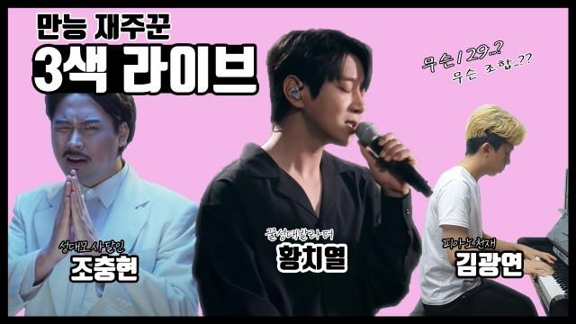 '황치열X조충현X김광연' LIVE 방송