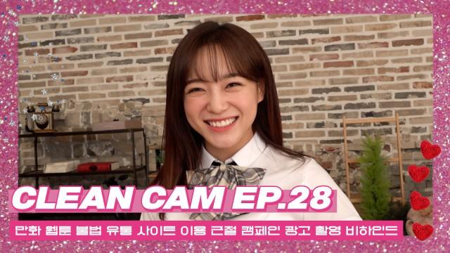 [CLEAN CAM] ep.28 '2021 만화 웹툰 불법 유통 사이트 이용 근절 캠페인' 광고 촬영 비하인드