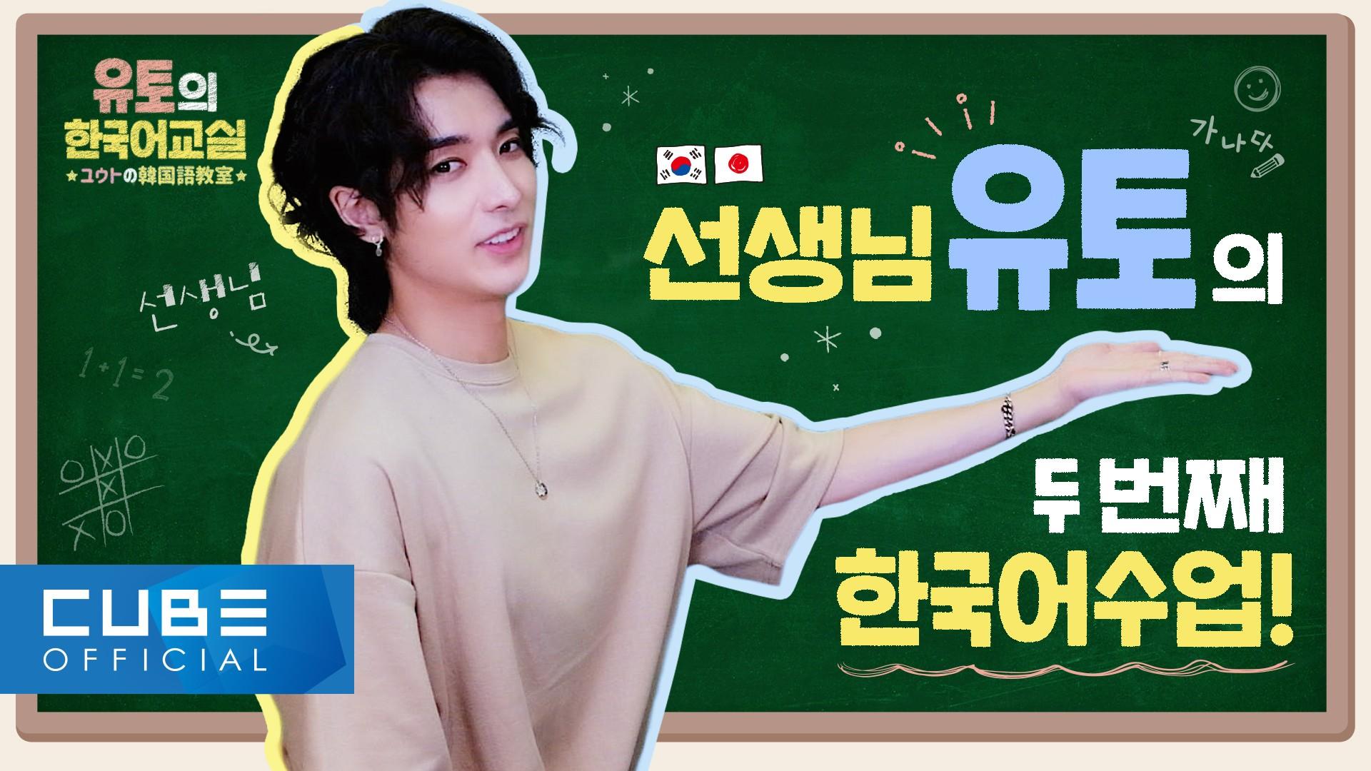 유토의 한국어 교실 - 제 2교시 : 콘서트장에 갈 때 🎫