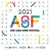 2021 아시아송페스티벌