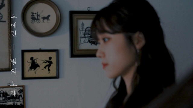 [우예린(Woo Yerin)] '별의 노래'  Live