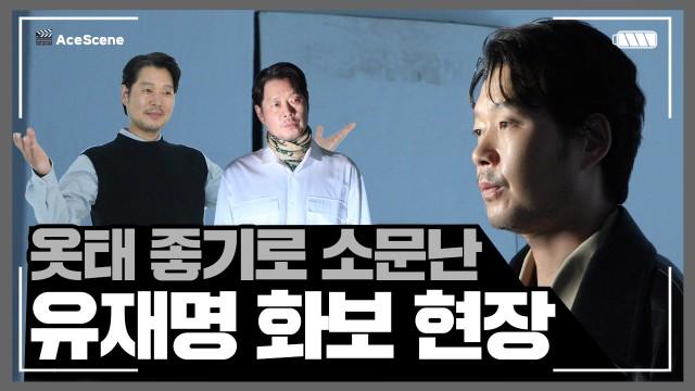 유재명, 마리끌레르 화보 촬영 현장 비하인드★