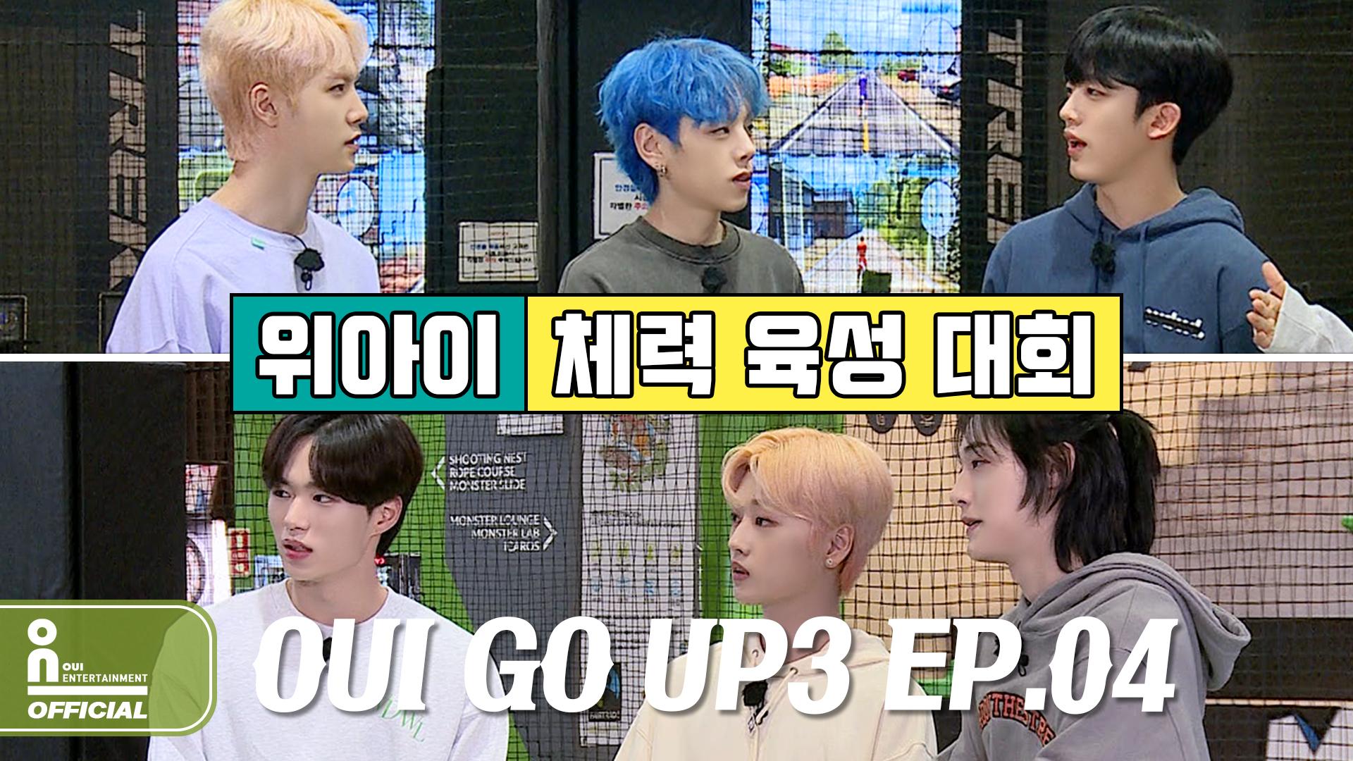 위아이(WEi) - OUI GO UP3 EP.04 l 위인전3 4화