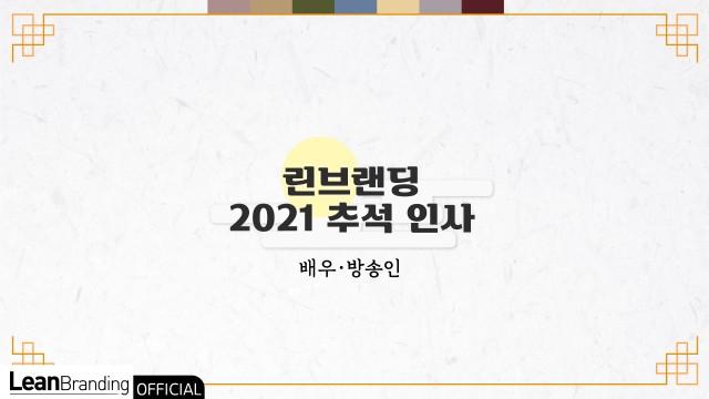 린브랜딩이 전하는 2021 추석 인사 - 방송인·배우