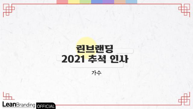 린브랜딩이 전하는 2021 추석 인사 - 가수
