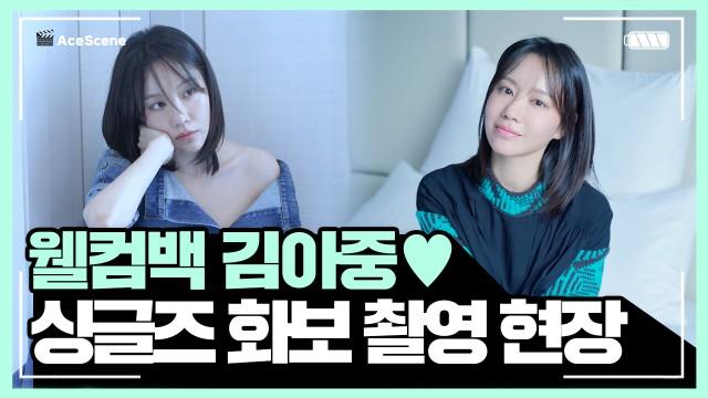 김아중, 싱글즈 화보 촬영 비하인드★