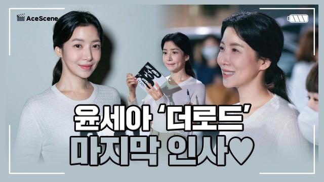 윤세아, '더로드 : 1의 비극' 마지막 촬영 현장 비하인드★
