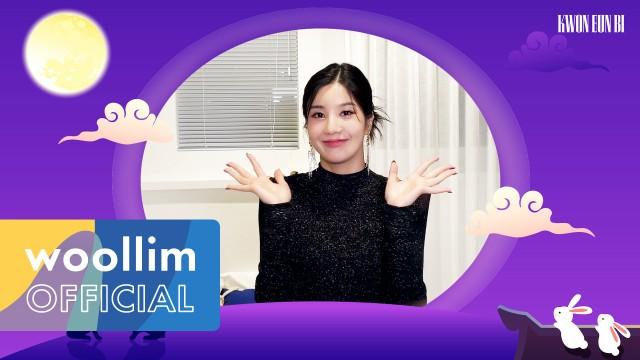 권은비(KWONEUNBI)2021년 추석인사 Korean Thanksgiving Message