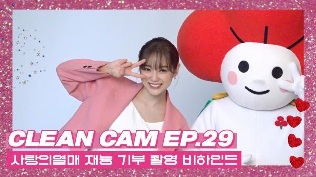 [CLEAN CAM] ep.29 '사랑의열매' 재능 기부 촬영 비하인드