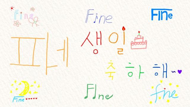 피네! 생일축하해🎂 | HAPPY BIRTHDAY Fine🎂