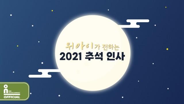 위아이(WEi)가 전하는 2021 추석 인사 메시지