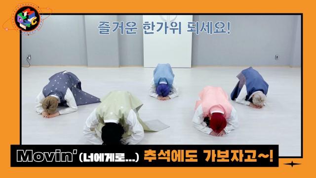 [Let's Play MCND] 'Movin'(너에게로...)' 추석에도 가보자고~!   Special Video